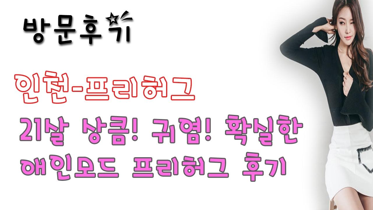 인천프리허그 (@incheonpeuliheogeu) Cover Image