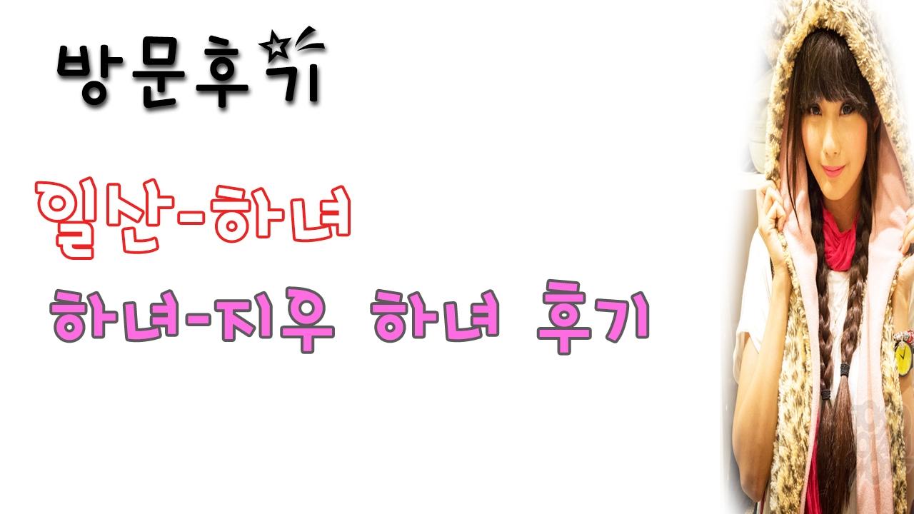 일산하녀 (@ilsanhanyeo) Cover Image
