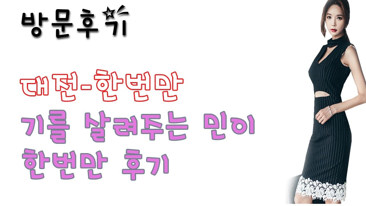대전한번만 (@daejeonhanbeonman) Cover Image