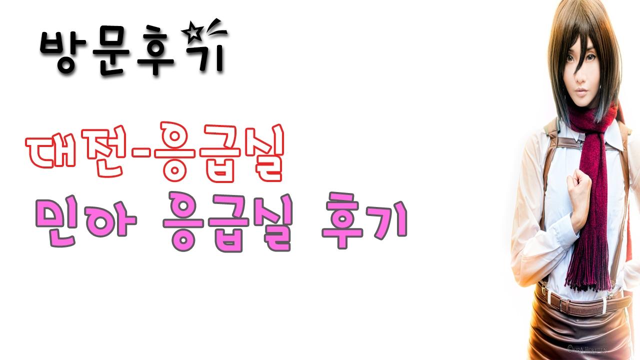 대전응급실 (@daejeoneunggeubsil) Cover Image