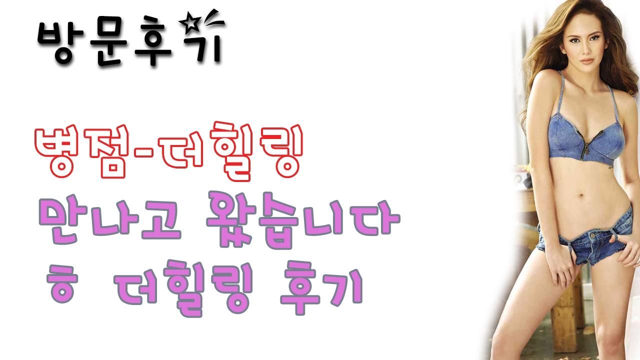 병점더힐링 (@byeongjeomdeohilling) Cover Image