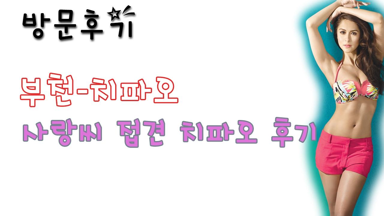 부천치파오 (@bucheonchipao) Cover Image