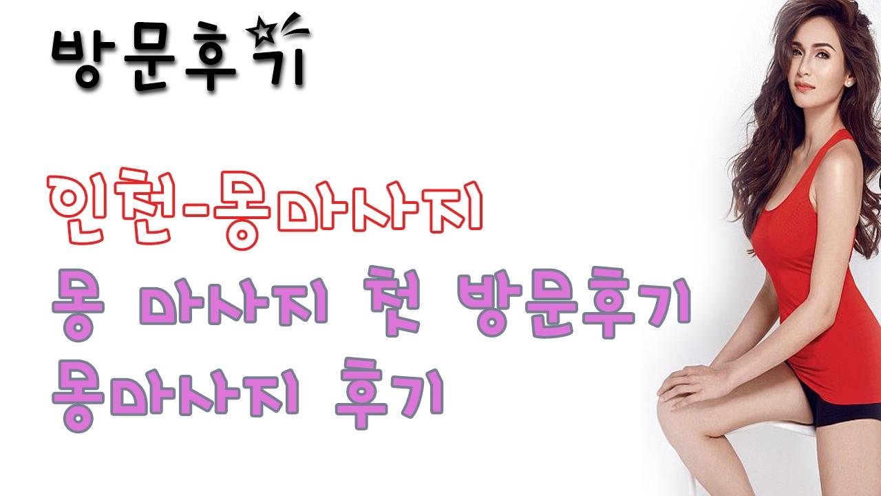 인천몽마사지 (@incheonmongmasaji) Cover Image