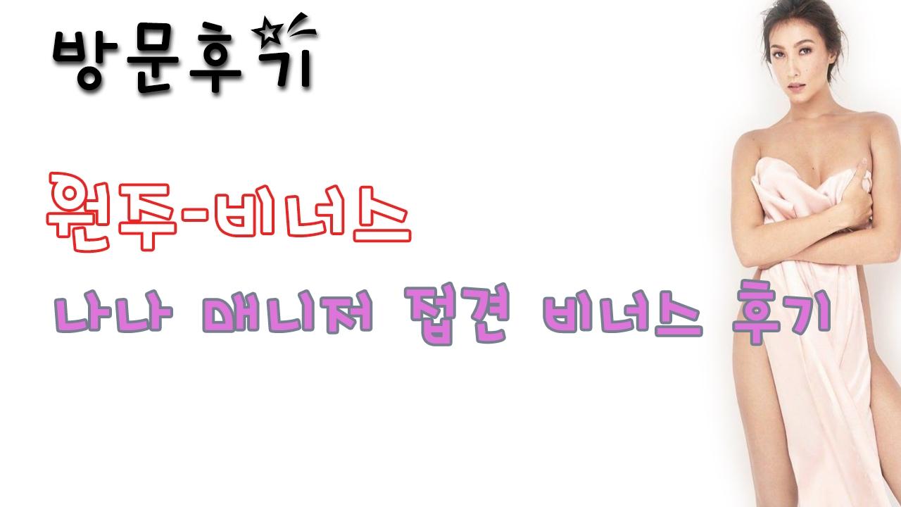 원주비너스 (@wonjubineoseu) Cover Image