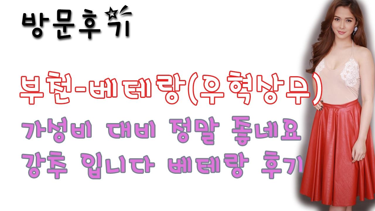 부천베테랑(우혁상무) (@bucheonbetelanguhyeogsangmu) Cover Image