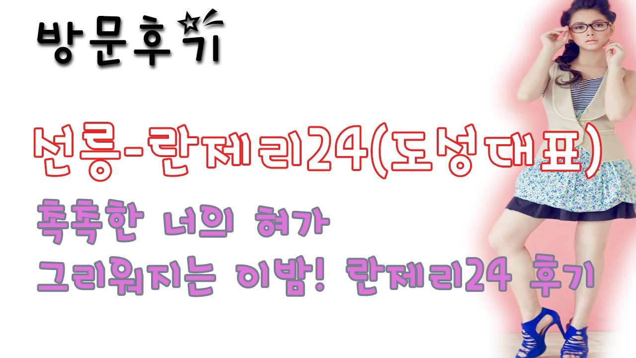 선릉란제리24(도성대표) (@seonleunglanjeli24doseongdaepyo) Cover Image