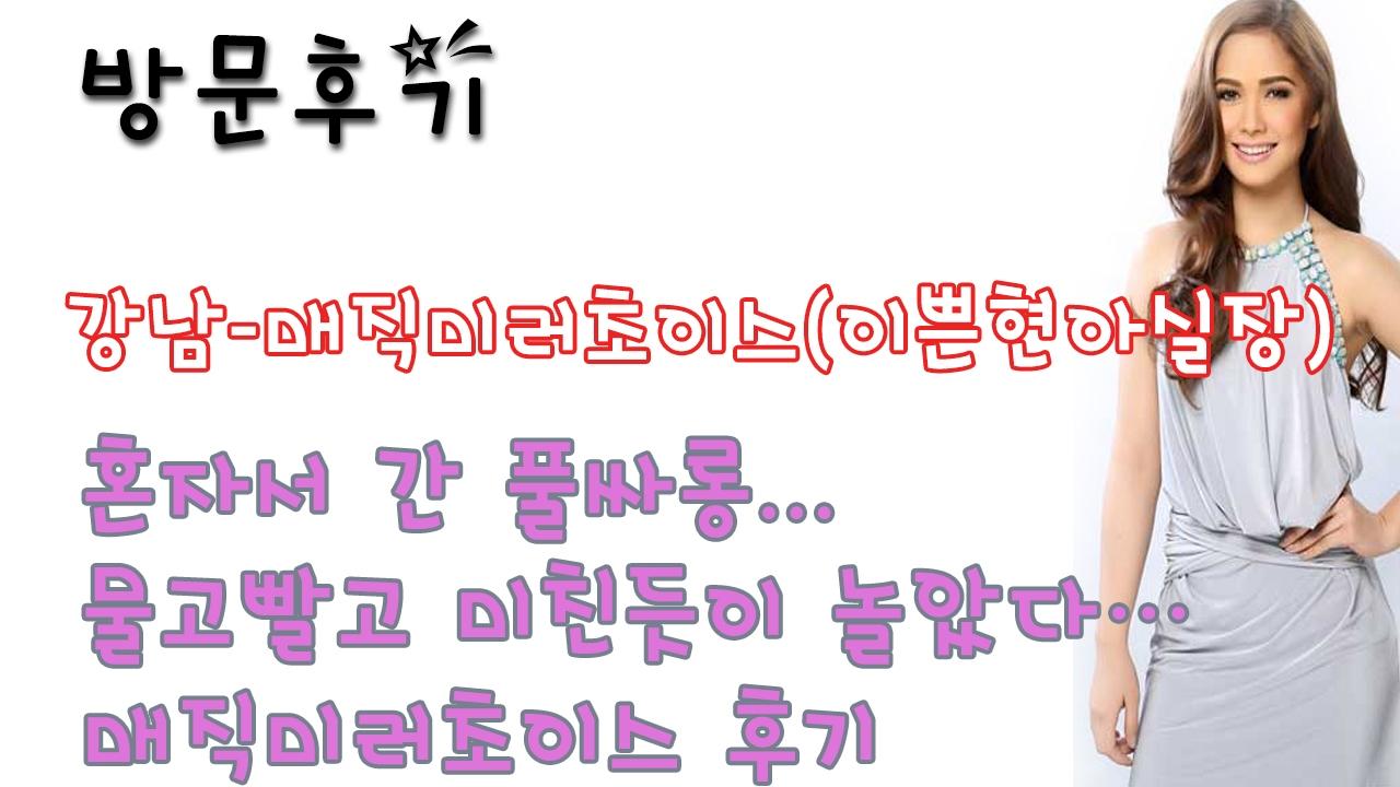강남매직미러초이스(이쁜현아실장) (@gangnammaejigmileochoiseuippeunhyeonasiljang) Cover Image