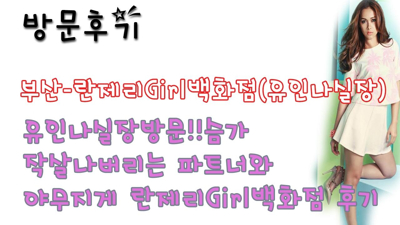 부산란제리Girl백화점(유인나실장) (@busanlanjeligirlbaeghwajeomyuinnasiljang) Cover Image