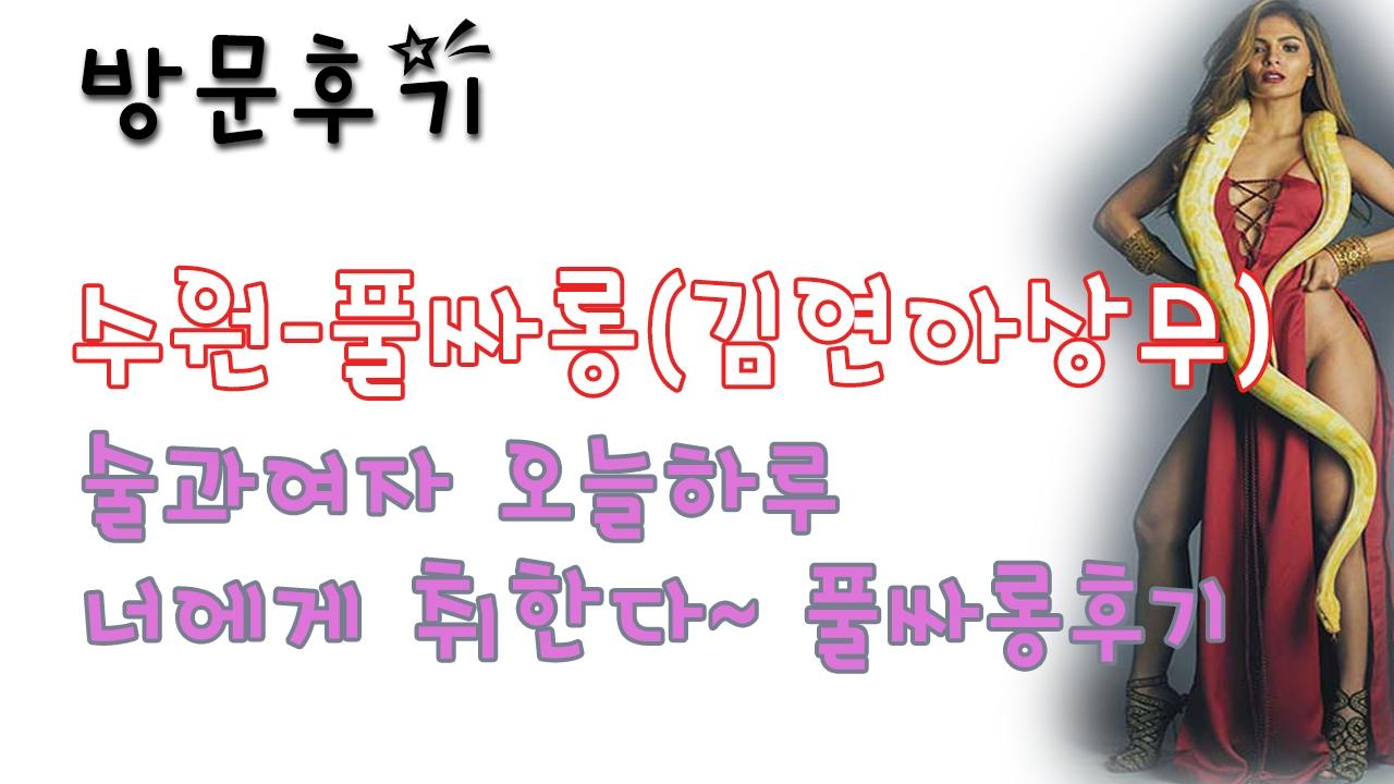 수원풀싸롱(김연아상무) (@suwonpulssalonggimyeonasangmu) Cover Image