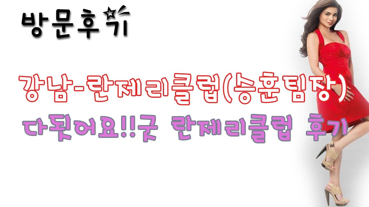 강남란제리클럽(승훈팀장) (@gangnamlanjelikeulleobseunghuntimjang) Cover Image
