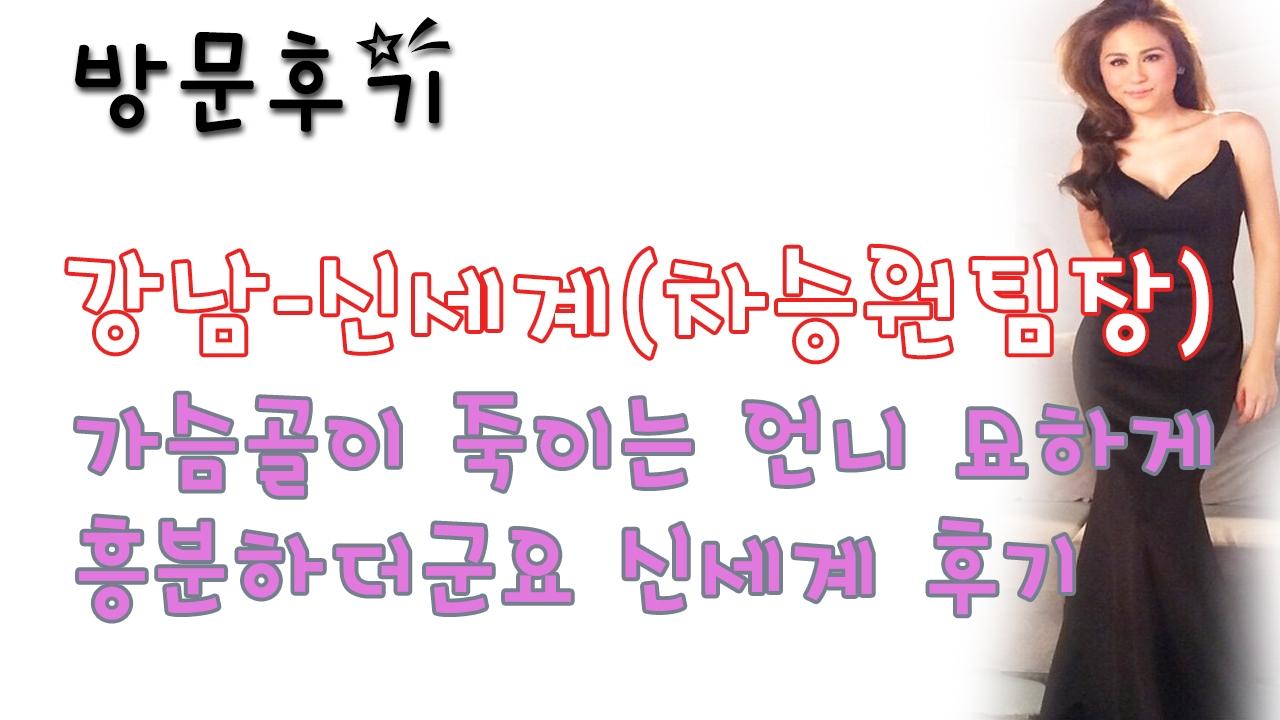 강남신세계(차승원팀장) (@gangnamsinsegyechaseungwontimjang) Cover Image