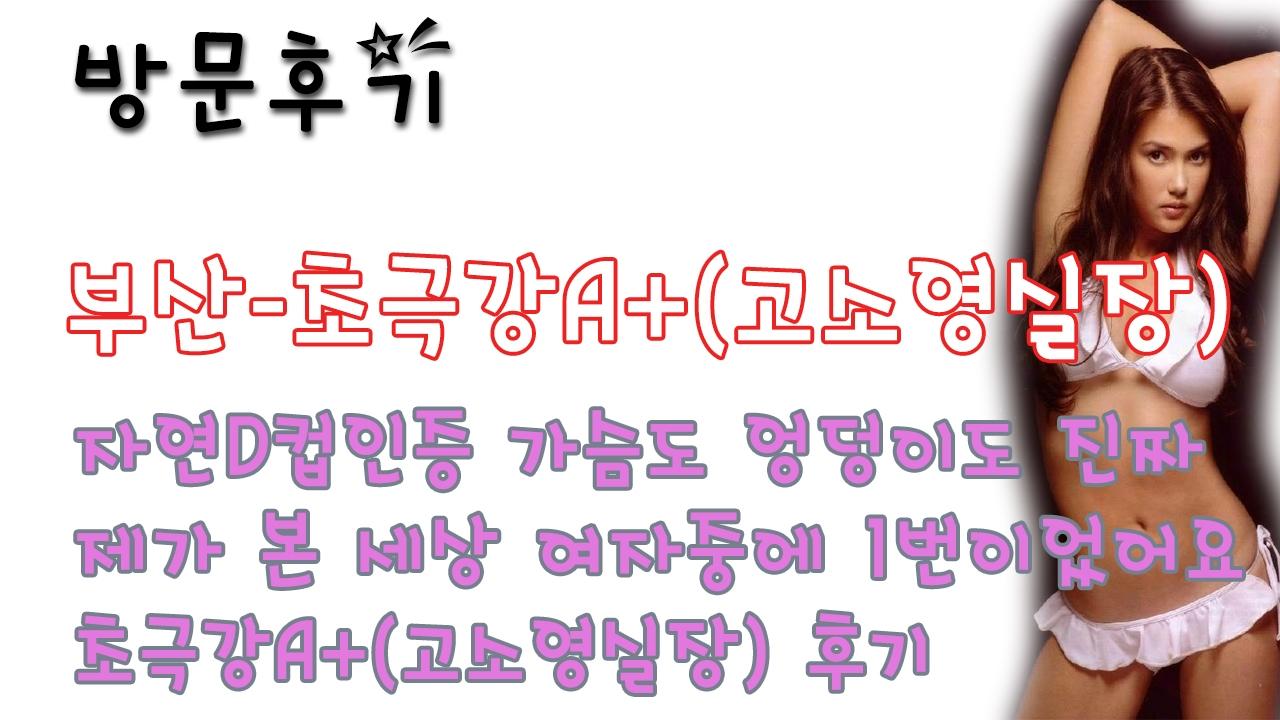 부산초극강A+(고소영실장) (@busanchogeuggangagosoyeongsiljang) Cover Image