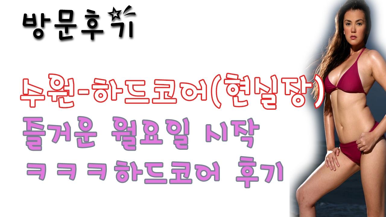 수원하드코어(현실장) (@suwonhadeukoeohyeonsiljang) Cover Image