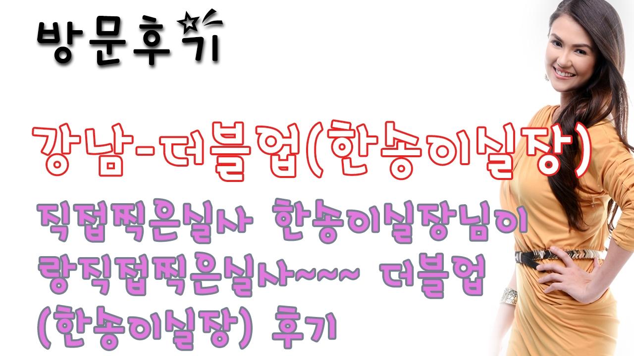강남더블업(한송이실장) (@gangnamdeobeuleobhansongisiljang) Cover Image