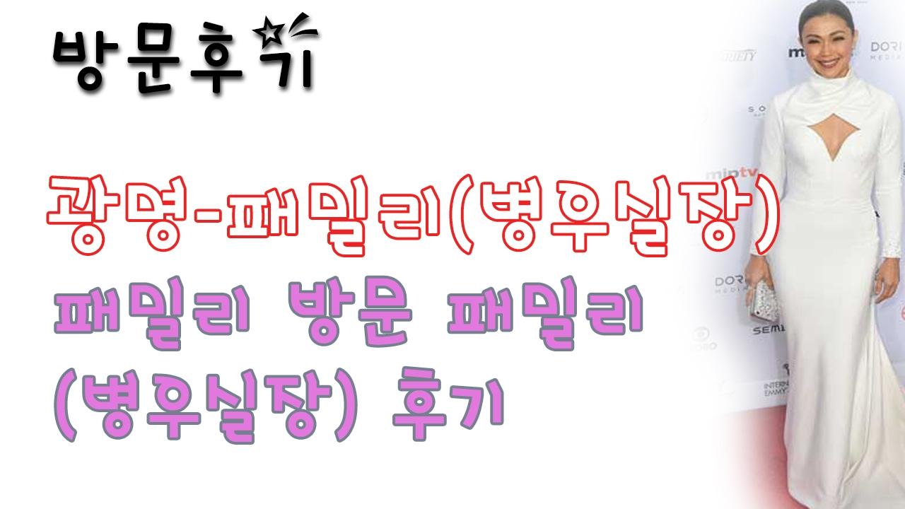 광명패밀리(병우실장) (@gwangmyeongpaemillibyeongusiljang) Cover Image