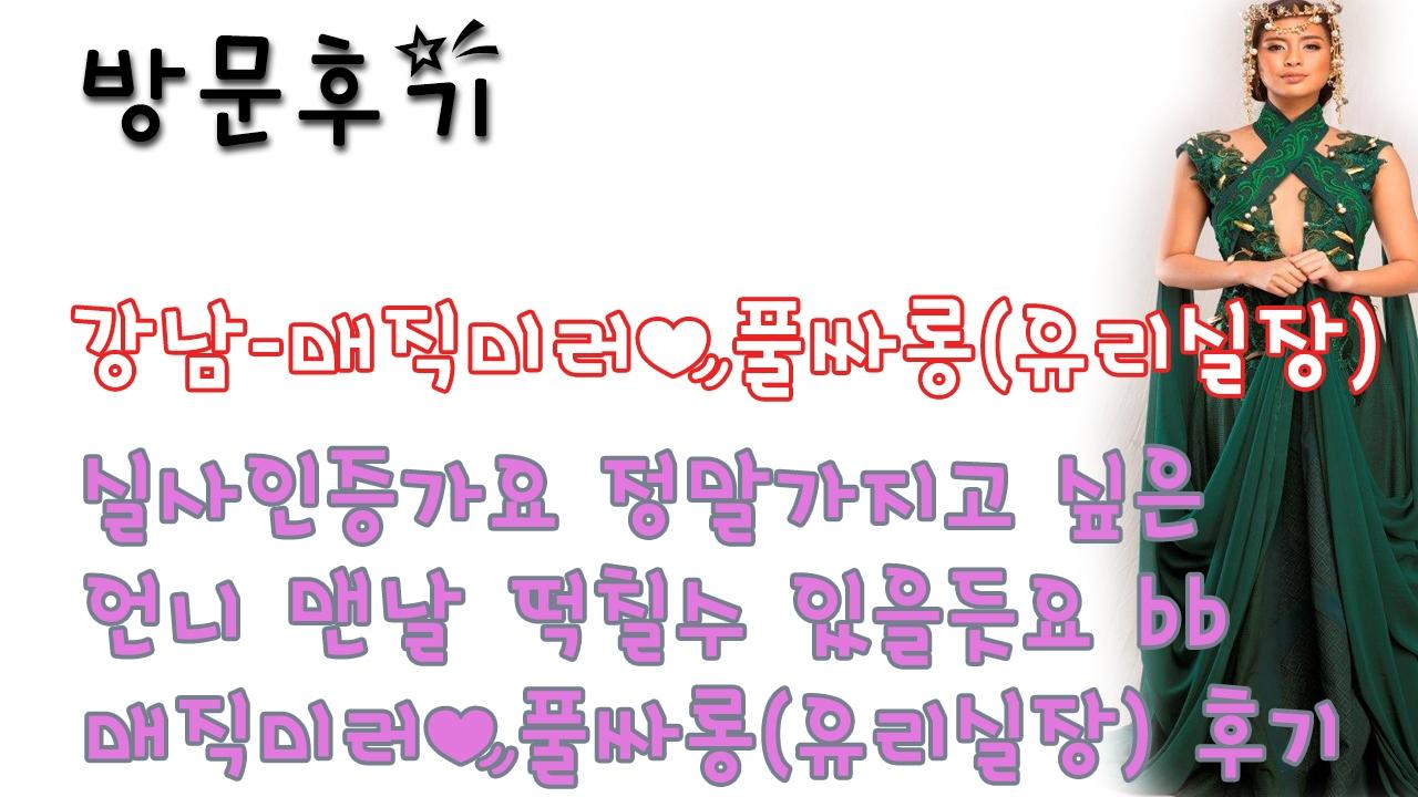 강남매직미러♥풀싸롱(유리실장) (@gangnammaejigmileopulssalongyulisiljang) Cover Image