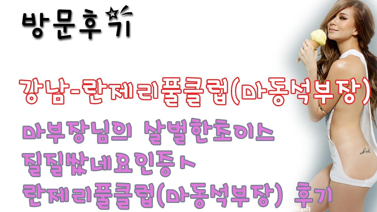 강남란제리풀클럽(마동석부장) (@gangnamlanjelipulkeulleobmadongseogbujang) Cover Image
