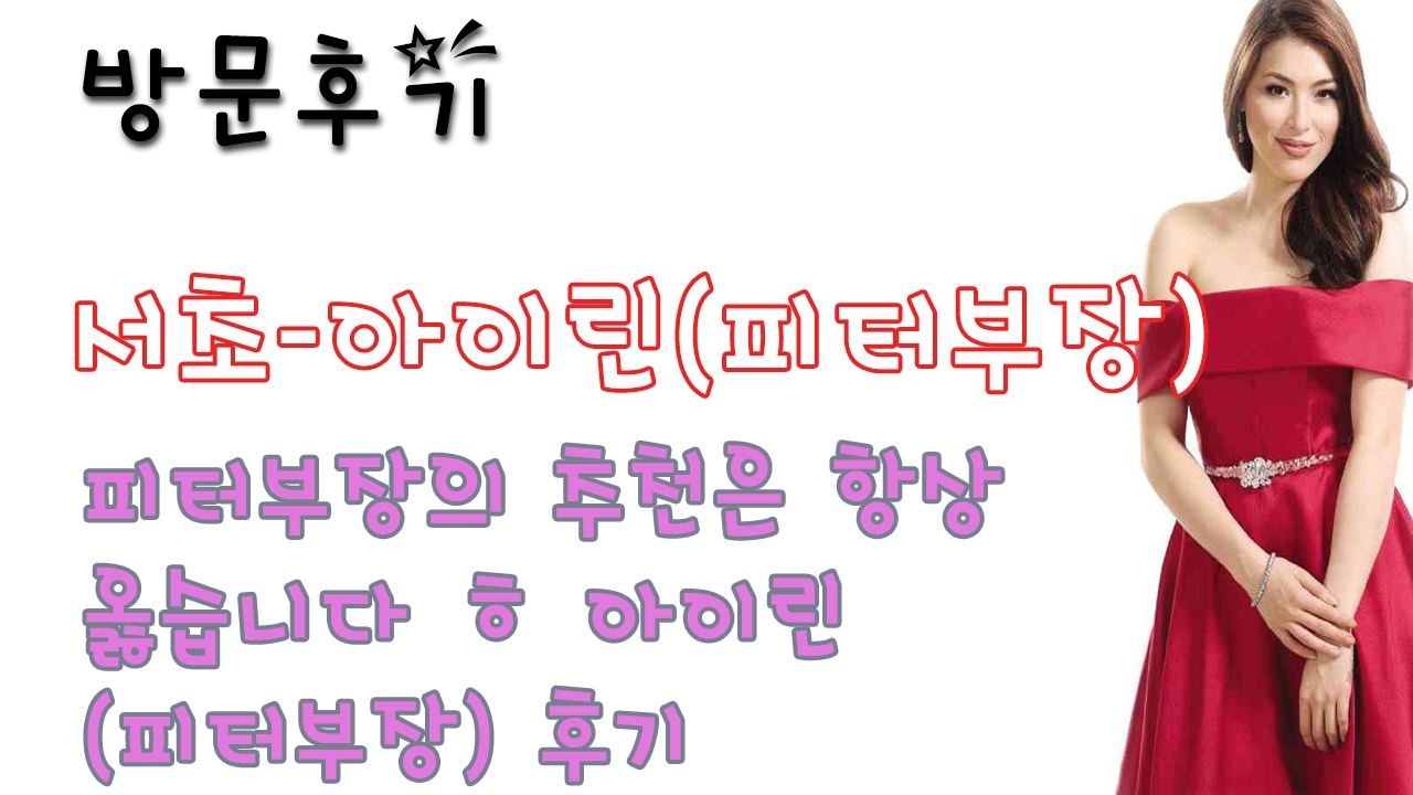 서초아이린(피터부장) (@seochoailinpiteobujang) Cover Image