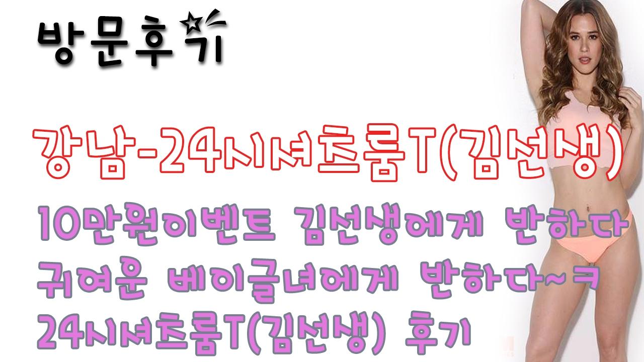 강남24시셔츠룸T(김선생) (@gangnam24sisyeocheulumtgimseonsaeng) Cover Image