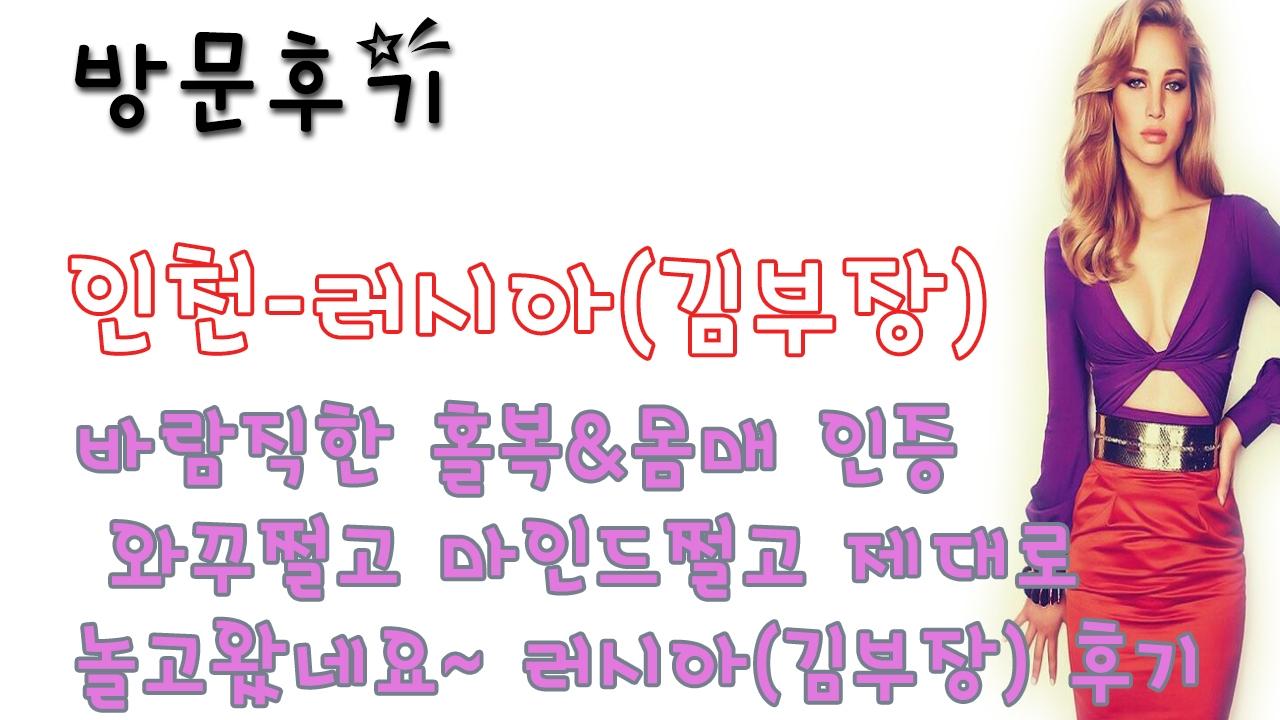 인천러시아(김부장) (@incheonleosiagimbujang) Cover Image