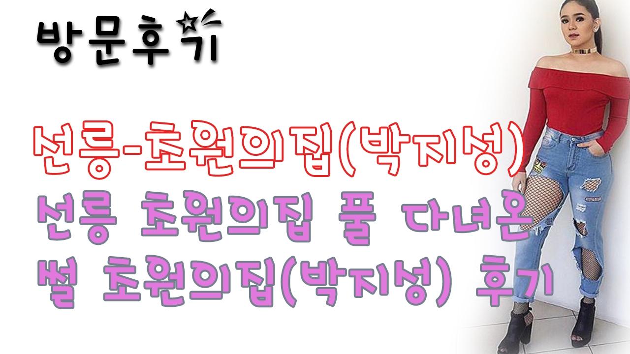 선릉초원의집(박지성) (@seonleungchowonuijibbagjiseong) Cover Image