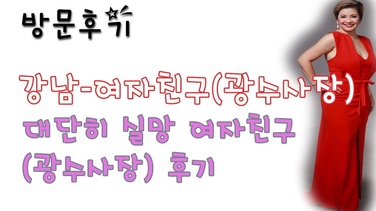 강남여자친구(광수사장) (@gangnamyeojachingugwangsusajang) Cover Image