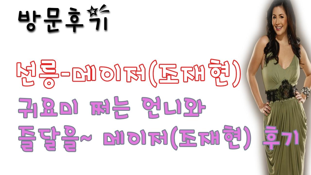선릉메이저(조재현) (@seonleungmeijeojojaehyeon) Cover Image