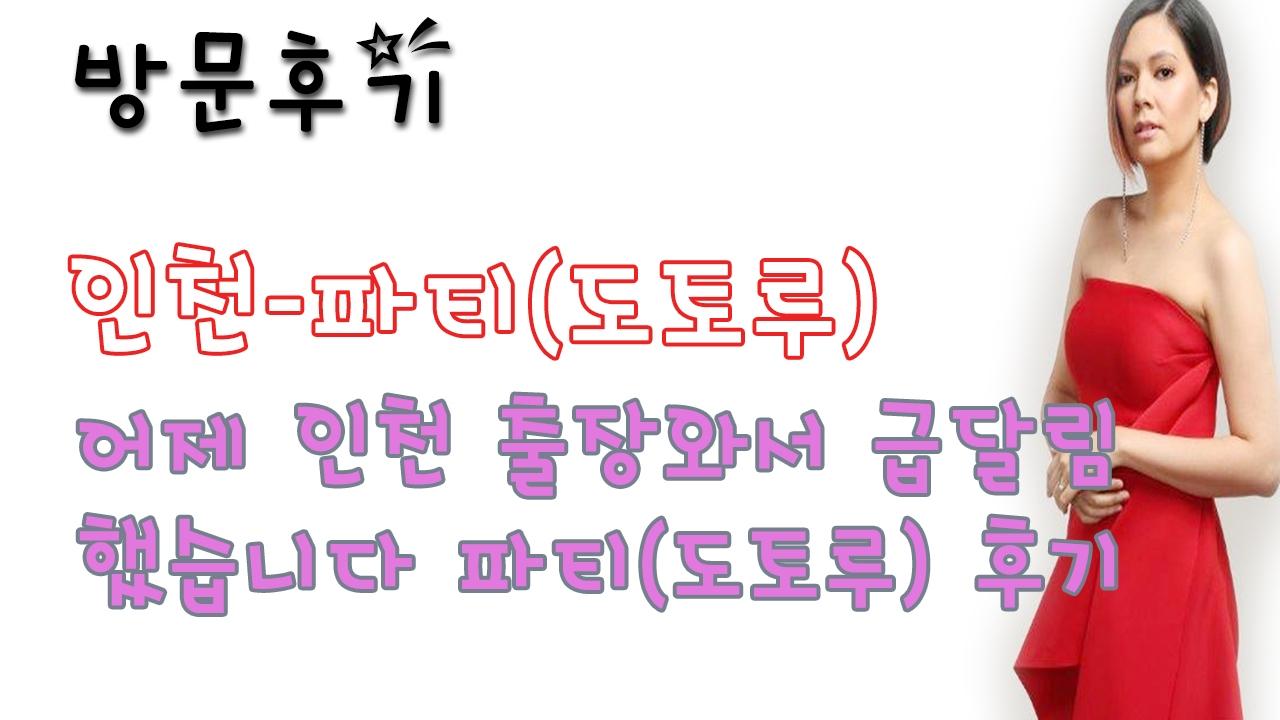 인천파티(도토루) (@incheonpatidotolu) Cover Image