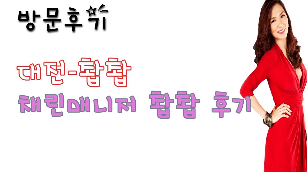 대전촵촵 (@daejeonchwabchwab) Cover Image