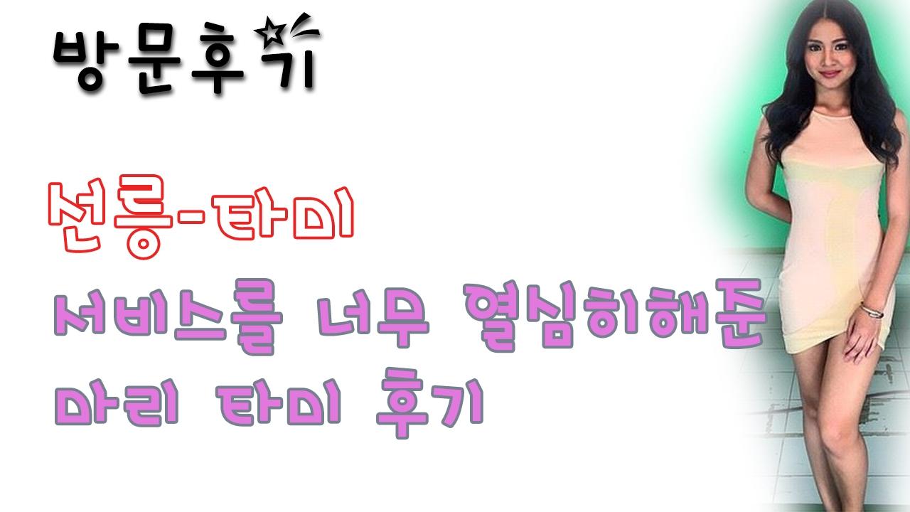 선릉타미 (@seonleungtami) Cover Image