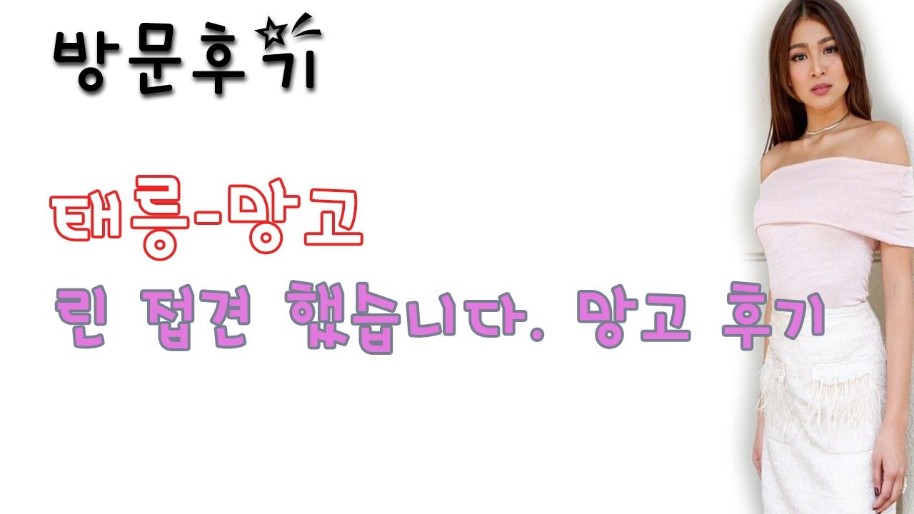 태릉망고 (@taeleungmanggo) Cover Image