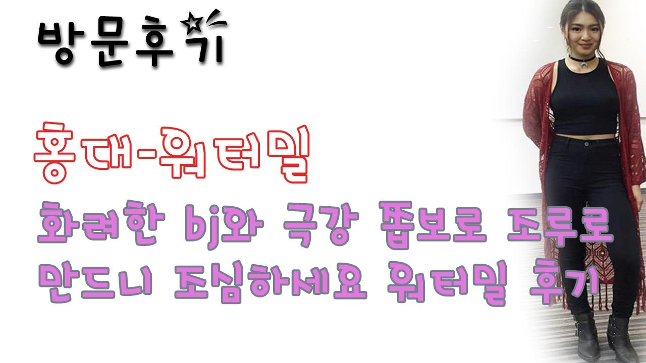 홍대워터밀 (@hongdaewoteomil) Cover Image