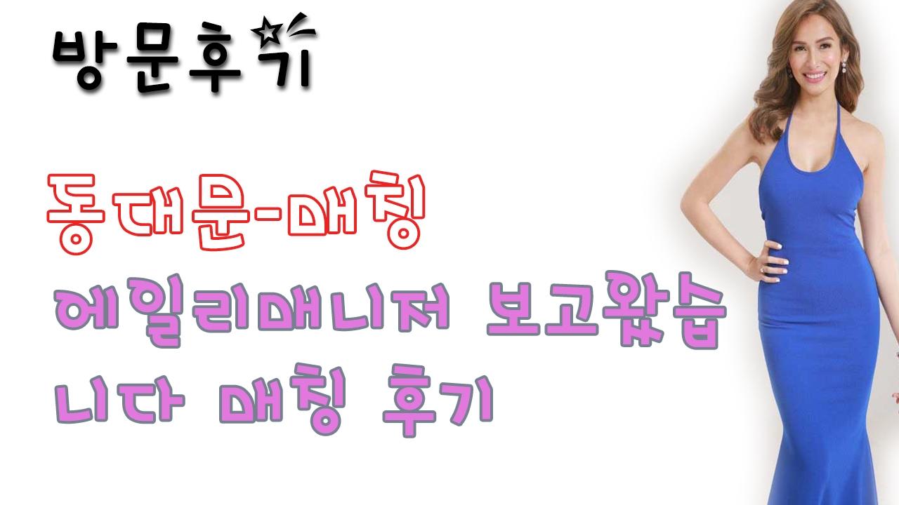 동대문매칭 (@dongdaemunmaeching) Cover Image