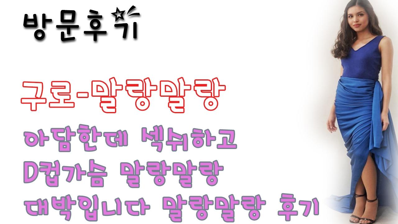 구로말랑말랑 (@gulomallangmallang) Cover Image