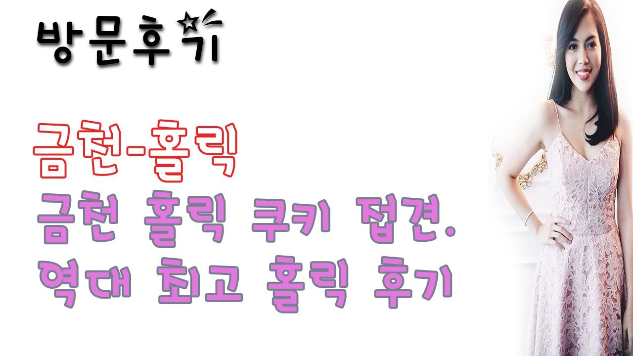 금천홀릭 (@geumcheonhollig) Cover Image