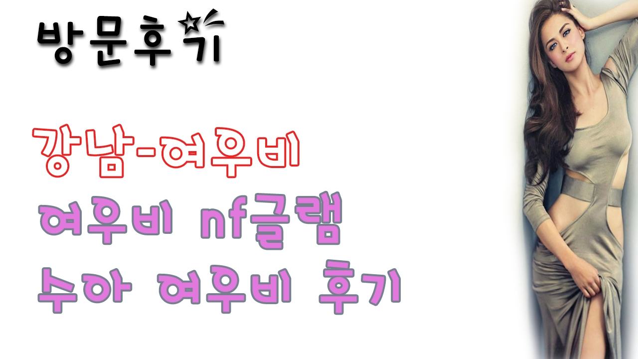 강남여우비 (@gangnamyeoubious) Cover Image