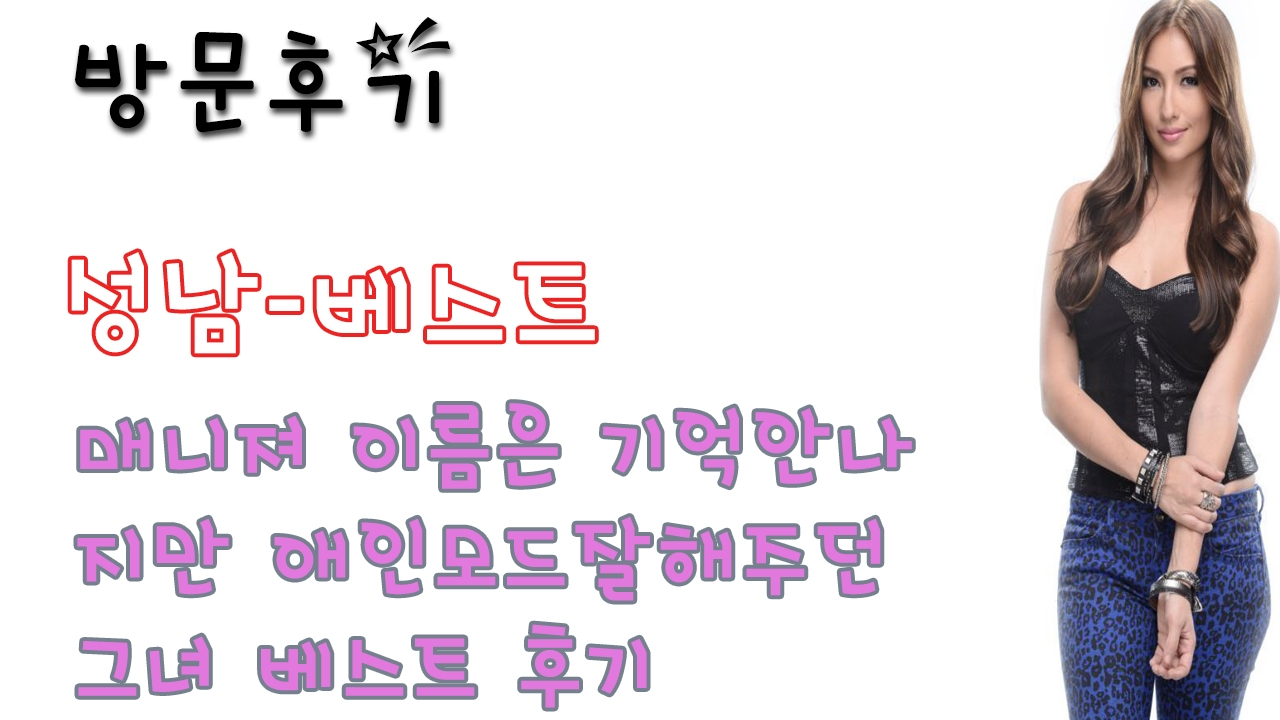 성남베스트 (@seongnambeseuteu) Cover Image