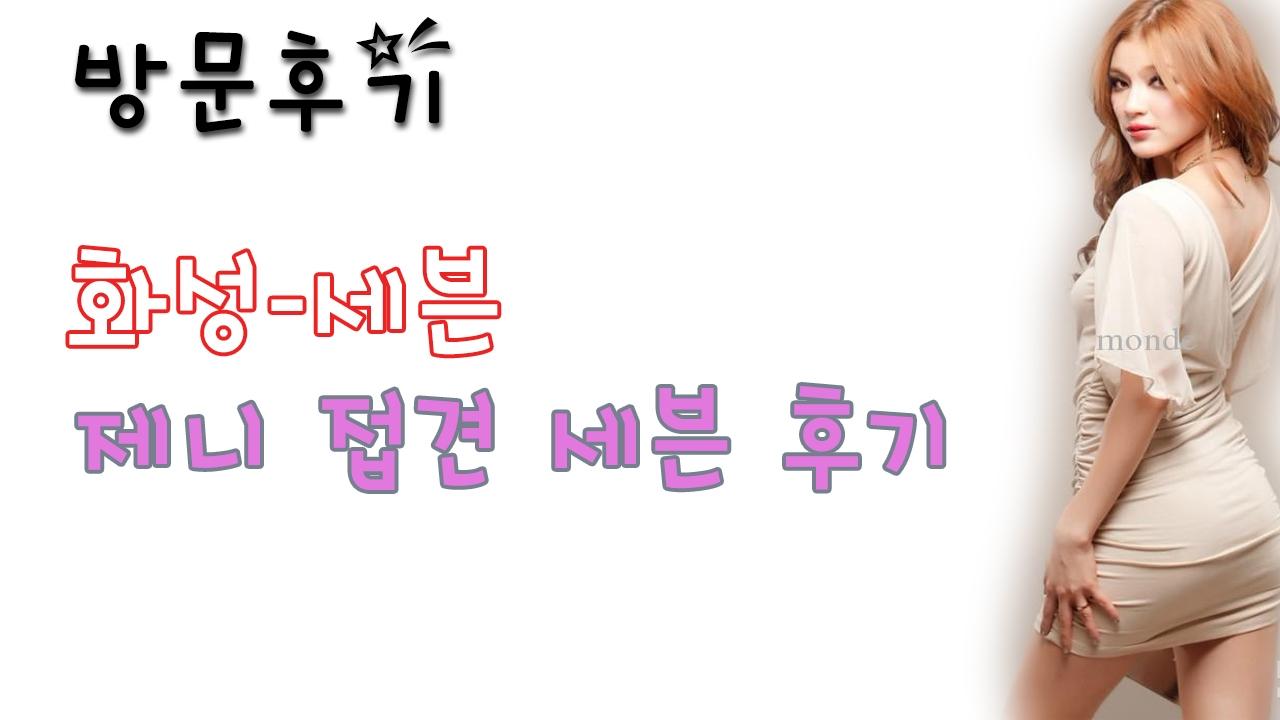 화성세븐 (@hwaseongsebeun) Cover Image