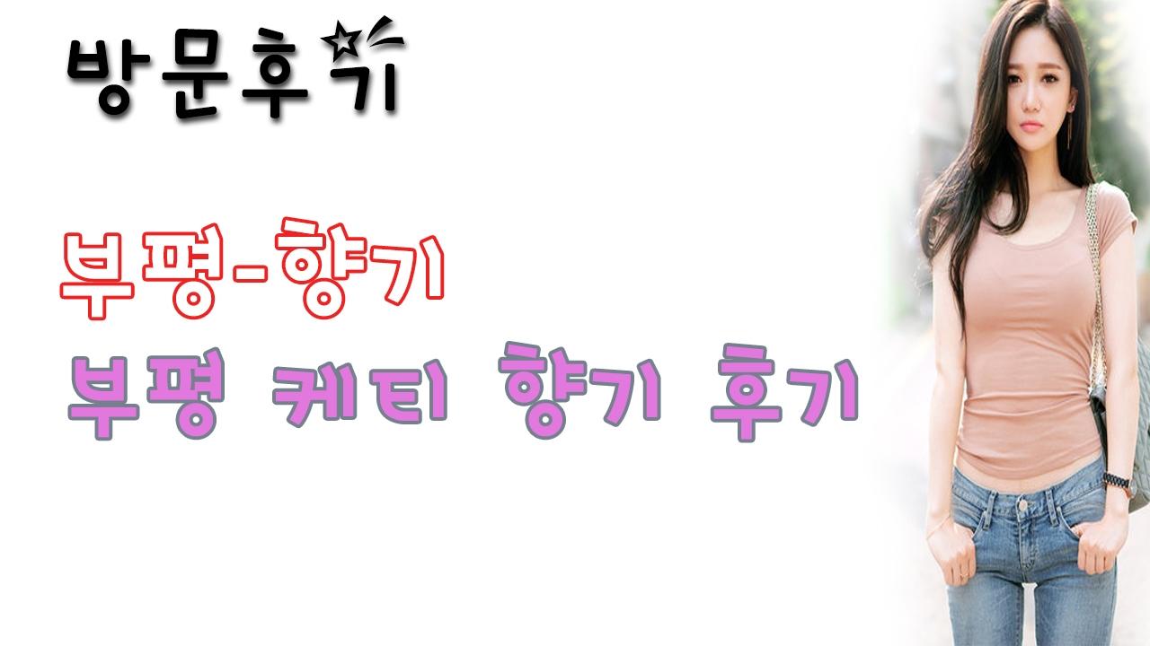 부평향기 (@bupyeonghyanggi) Cover Image