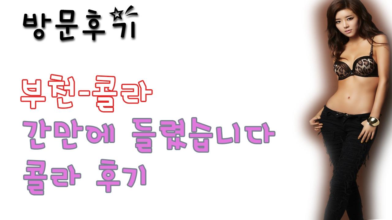 부천콜라 (@bucheonkolla) Cover Image