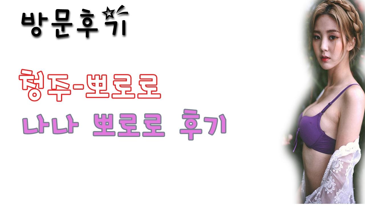 청주뽀로로 (@cheongjuppololo) Cover Image
