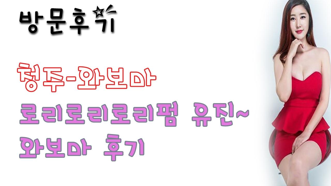청주와보마 (@cheongjuwaboma) Cover Image