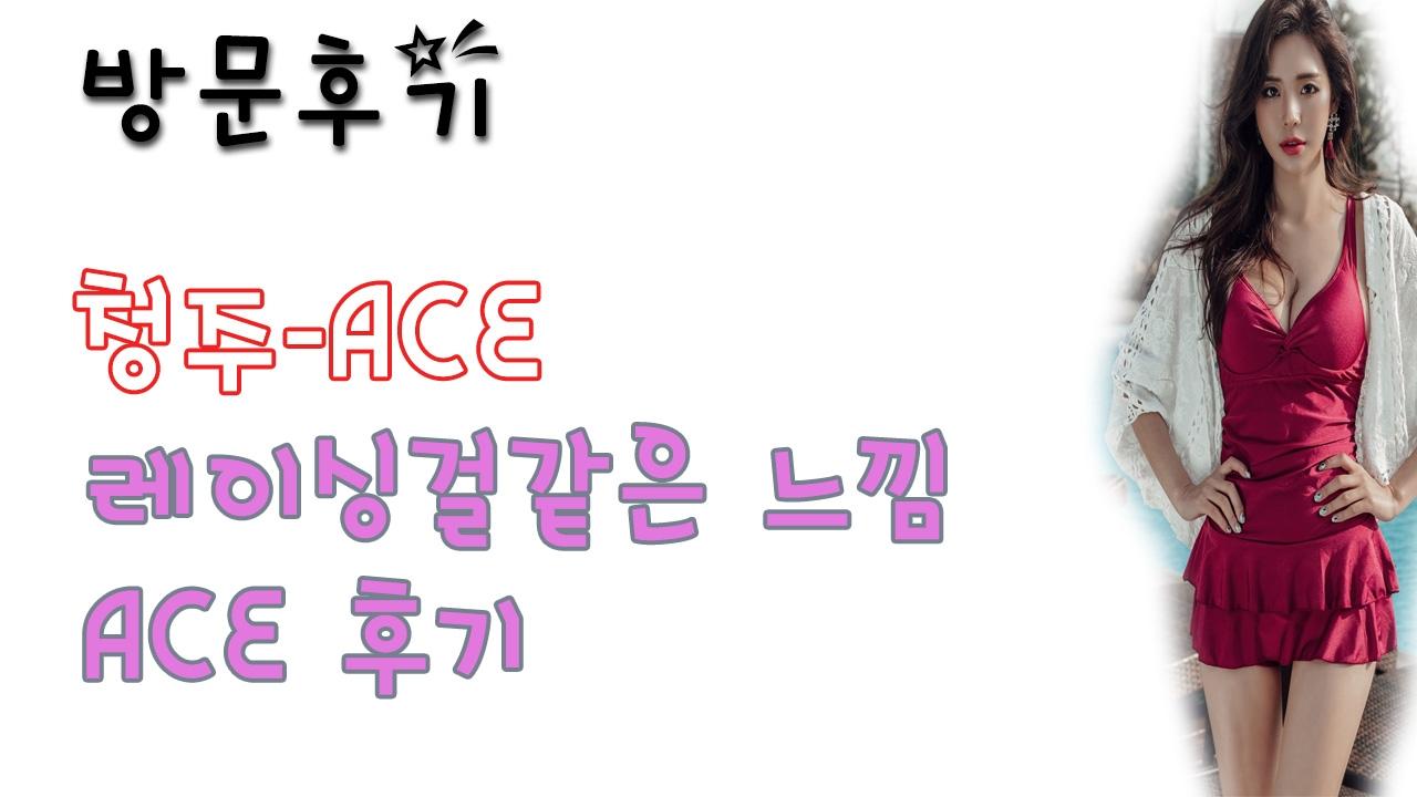 청주ACE (@cheongjuace) Cover Image
