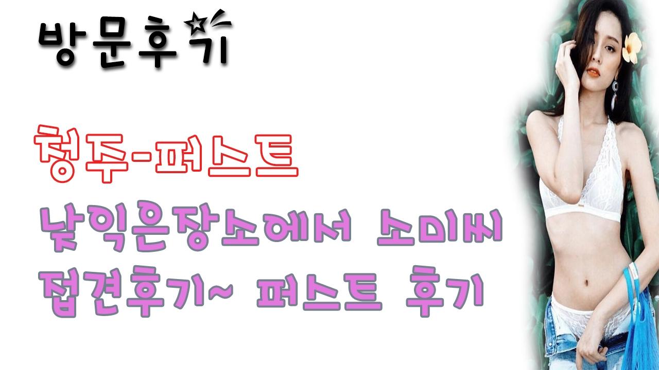 청주퍼스트 (@cheongjupeoseuteu) Cover Image