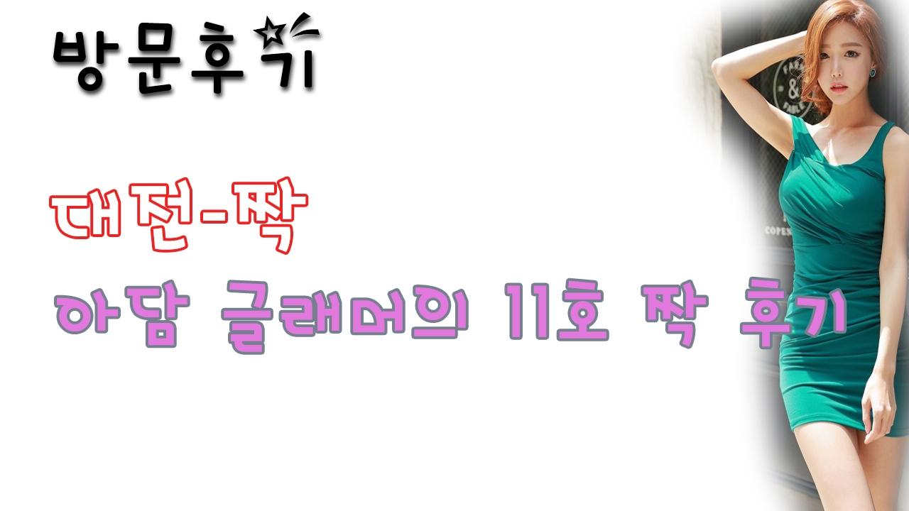 대전짝 (@daejeonjjag) Cover Image