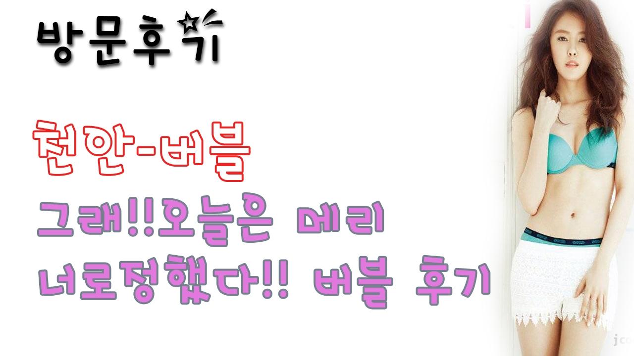 천안버블 (@cheonanbeobeul) Cover Image