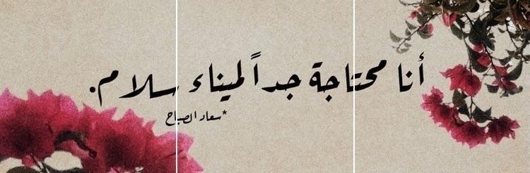 مّ (@malak8) Cover Image