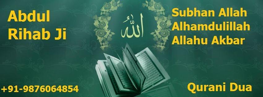 Abdul Rihab (@quranidua) Cover Image