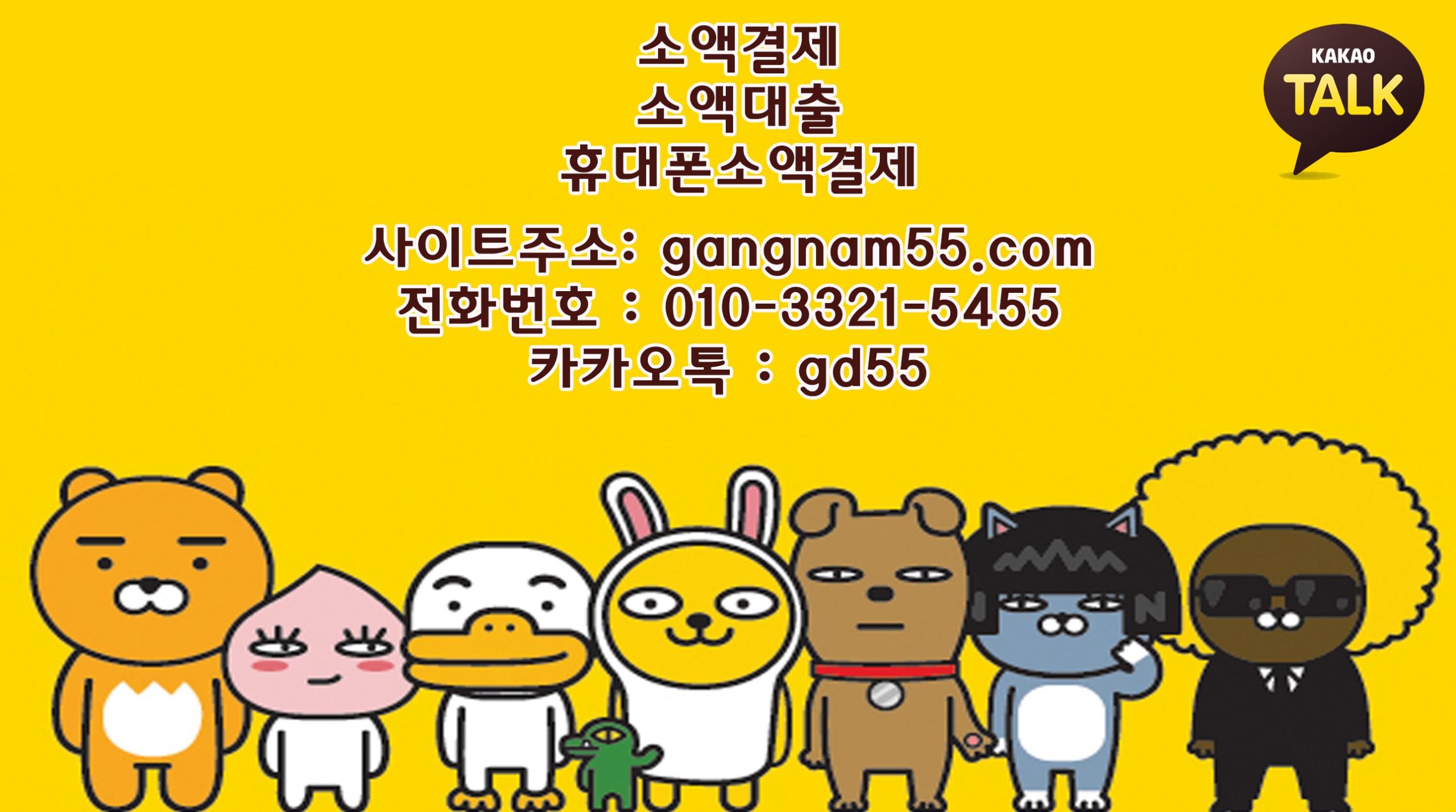 정보이용료 gangnam.kr (@thdorrufwp07) Cover Image