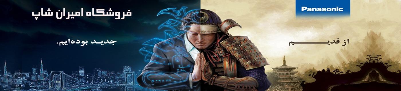 فروشگاه امیران شاپ (@majid-soltan) Cover Image